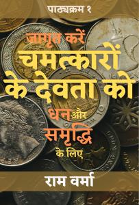 GAwaken the god of miracle hindi